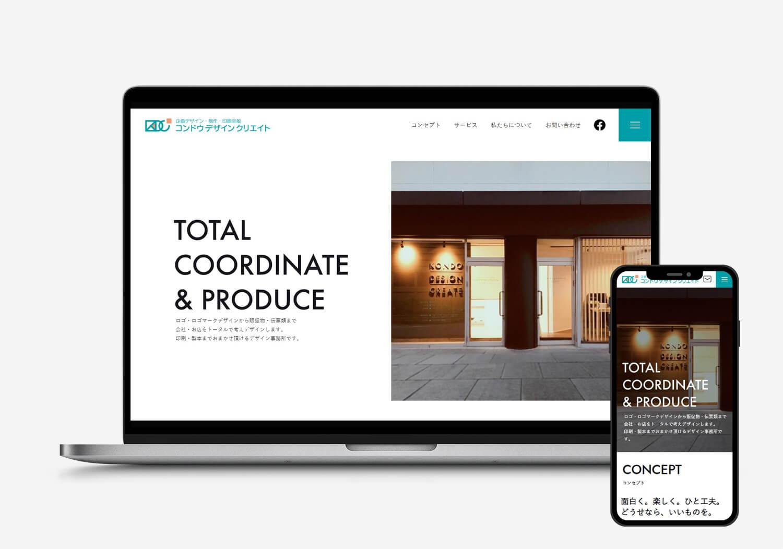 コンドウデザインクリエイトのホームページを新規開設しました。